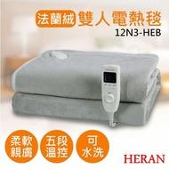 【禾聯HERAN】法蘭絨雙人電熱毯 12N3-HEB(電熱毯)
