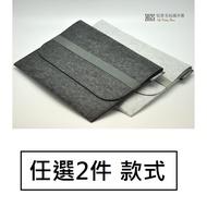 2件組合 SONY DPT-RP1 13.3 DPT-CP1 10.3  緩衝包 毛氈電腦包保護套