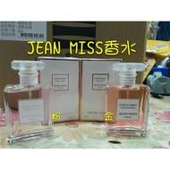 JEAN MISS香水