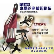 【購物車-軸承水晶輪帶座椅-全鋼車架+牛津布-1個】可攜式購物車買菜小拉車折疊帶凳子-726001