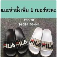 FILA รองเท้าแตะแบบสวมเนื้อนุ่มใส่สบาย FILA รุ่น 288-38 ( ของแท้เท่านั้น )