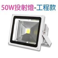 【LED 投射燈 50W 足瓦】投光燈 探照燈 50瓦 戶外投射燈 舞台燈 工廠照明(白光 保修一年)
