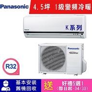 國際牌 4.5坪 1級變頻冷暖冷氣 CS-K28BA2/CU-K28BHA2 K系列R32冷媒