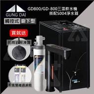 【GUNG DAI】宮黛GD-800櫥下型觸控式三溫飲水機/熱飲機GD800+搭配S004極淨便捷生飲淨水器