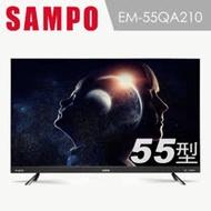 SAMPO聲寶 55型 4K HDR 劇場音響LED EM-55QA210