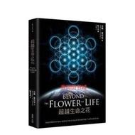 【书籍】p現貨新款 梅爾卡巴-超越生命之花 Beyond The Flower Of Life