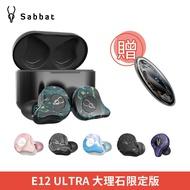 《送充電盤》魔宴 Sabbat E12 ULTRA 5.0 大理石 無線藍芽耳機 IPX5級防水防汗