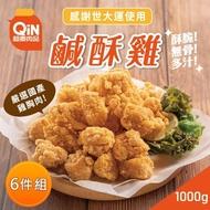 【超秦肉品】台灣鹹酥雞-量販包 1kg x6包(同綠野農莊鹹酥雞)