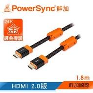 群加 Powersync HDMI 尊爵版 鍍金接頭 藍光/1080P/3D/高畫質影音傳輸線 【尼龍編織圓線】/ 1.8M 黑(HDMI4-KRMECN180)