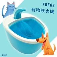 優質推薦↗【愛寵】FOFOS寵物倍淨飲水機(藍) 4重過濾 銀離子抗菌 四色可選 貓狗 循環 喝水 水盆 飲水器 流水機