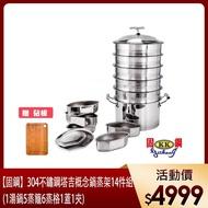 【固鋼】304不鏽鋼塔吉概念鍋蒸架14件組(1湯鍋5蒸籠6蒸格1蓋1夾)