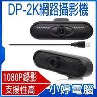 【小婷電腦*筆電周邊】全新 DP-2K網路攝影機 1080P錄影照相 立式夾式 支援性高 USB隨插即用