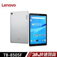 Lenovo 聯想 Tab M8 8吋 TB-8505F 2G/32G 平版電腦 蝦皮24h 現貨