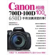 二手書(良好)Canon 700D‧100D‧650D 相機 100% 手冊沒講清楚的事 6127