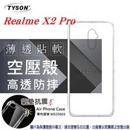 99免運 歐珀 OPPO Realme X2 Pro 高透空壓殼 防摔殼 氣墊殼 軟殼 手機殼【愛瘋潮】