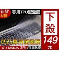 【TPU高透材質】 ASUS 華碩 VivoBook S14 S406UA S406U S406 專用 鍵盤膜 鍵盤套
