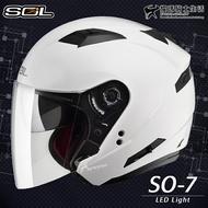 SOL安全帽 SO-7 SO7 白色 亮面 素色 LED警示燈 可加防護下巴 半罩 3/4罩 耀瑪騎士機車部品