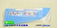 大禾自動車 NISSAN 原廠 350 GT 字標 LOGO 標籤 貼紙 350GT