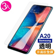 三星 A20 透明 9H 鋼化玻璃膜-超值3入組(a20 手機螢幕 鋼化膜 保護貼)