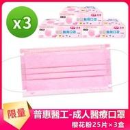 【普惠】成人平面醫用口罩-春漾柔嫩(櫻花粉25入×3盒)