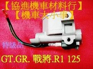 【機車大小事】GT 125.GR.FIGHTER.戰將.FT.懷特-R1-125【碟煞煞車主缸.油壓缸.總泵.總幫.總磅