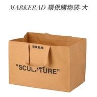 IKEA X Off-White「MARKERAD」環保購物袋-大 virgil abloh