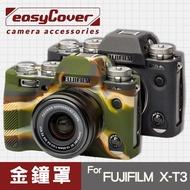 【現貨】FUJI  X-T3 XT3 金鐘罩 easyCover 保護套 富士 Fujifilm  黑  迷彩 屮U7