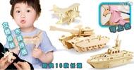 3D立體木質拼圖模型