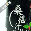 陳稼莊即飲桑椹汁(加糖)~無添加塑化劑!