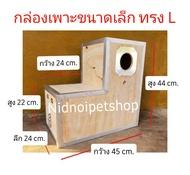 กล่องเพาะนก ( กล่องขนาดเล็ก ทรง L ) รังเพาะนก กล่องนอน บ้านนก หงส์หยก เลิฟเบิร์ด ค็อกคาเทล ฟอพัส ฟินซ์ ราคาโรงงานเลยจ้า!!!
