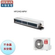 【禾聯冷氣】9.1KW 13-15坪一對一變頻吊隱冷專《HFC/HO-NP91》全機3年保固