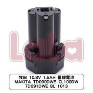 牧田 10.8V 1.5AH 量鋰電池 MAKITA TD090DWE CL100DW TD091DWE BL 1013