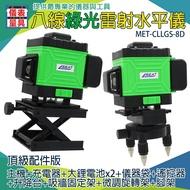 【儀表量具】頂級版 綠光水平儀 吸強固定架 墨線儀 智能遠程遙控 CLLGS-8D 附腳架 畫直線 雷射水平儀 8線綠光