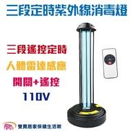 紫外線消毒燈 三段遙控定時+人體雷達感應 紫外線+臭氧消毒 紫外線燈 UVC消毒 臭氧消毒燈 UV燈 紫外線消毒台燈