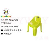 KEYWAY館 RD818 特大QQ椅 2入組 所有商品都有.歡迎詢問