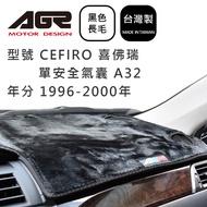 【AGR】儀表板避光墊 CEFIRO 喜佛瑞 單安全氣囊 A32 1996-2000年 Nissan日產 黑色長毛