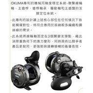 OKUMA-科提茲 CORTEZ 鼓式捲線器/星型剎車