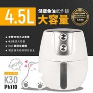 【飛樂 philo】三年保固-4.5L健康免油氣炸鍋 K30