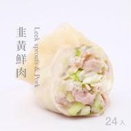 果貿吳媽家  韭黃鮮肉水餃(1盒/24入)