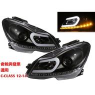 卡嗶車燈 Benz 賓士 C系列 W204 2012-2014 兩/四/五門車 魚眼 LED U型導光條 大燈