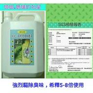 環境木醋液(4.5公升)免運費
