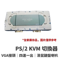 CS-A104A PS/2 KVM Switch 四進一出 切換器 滑鼠 鍵盤 喇叭 共用喇叭 內附線材 全新庫存品