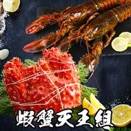 【海鮮王】蝦蟹天王大雙拼2套組(帝王蟹1.2-1.4KG*2+波士頓龍蝦500G*2)