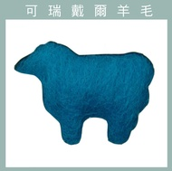 【天竺鼠車車羊毛氈材料】紐西蘭ASHFORD-可瑞戴爾羊毛[100克]C30青綠色