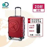 【Discovery Adventures】指南針20吋黑/紅/藍3色可選飛機輪TSA海關鎖PC鋁框行李箱/旅行箱 行李箱(行李箱)