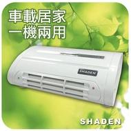 【SHADEN】車用型活氧空氣清淨機(PAI-100 白)