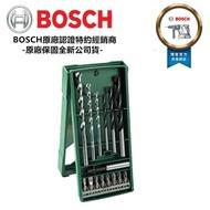 【BOSCH 博世】德國 BOSCH 博世 15件 X-line 套裝組 鑽尾 鑽頭 木 鐵 水泥 起子 一次搞定