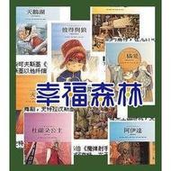 兒童有聲讀物 台灣麥克經典音樂繪本童話 mp3格式3CD