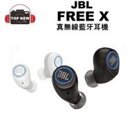 (贈防汗耳機) JBL 真無線藍牙耳機 FREE X 真無線 藍牙 耳機 防水 公司貨 台南上新