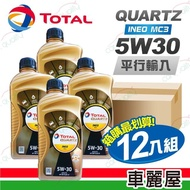 【TOTAL 道達爾】QUARTZ INEO MC3 5W30 1L 節能型機油【整箱18瓶】(車麗屋)
